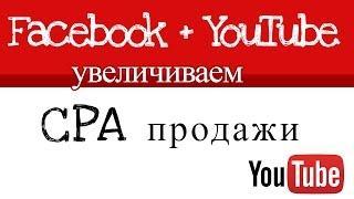 YouTube+Facebook=увеличение CPA продаж (бесплатно)